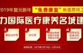 新年初始复元携手济南创医疗康养名城——免费康复就医惠民工程