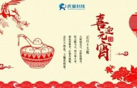 元宵佳节团圆时  虎童科技地铁大屏送祝福