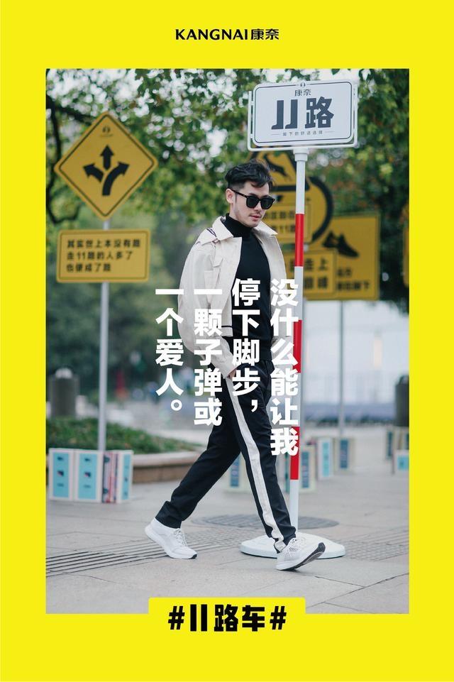 """康奈""""云步舒适系列""""#11路#概念款全球发布"""