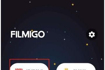 Filmigo怎么调整视频比例 Filmigo怎么将手机横屏拍摄的视频变成竖屏